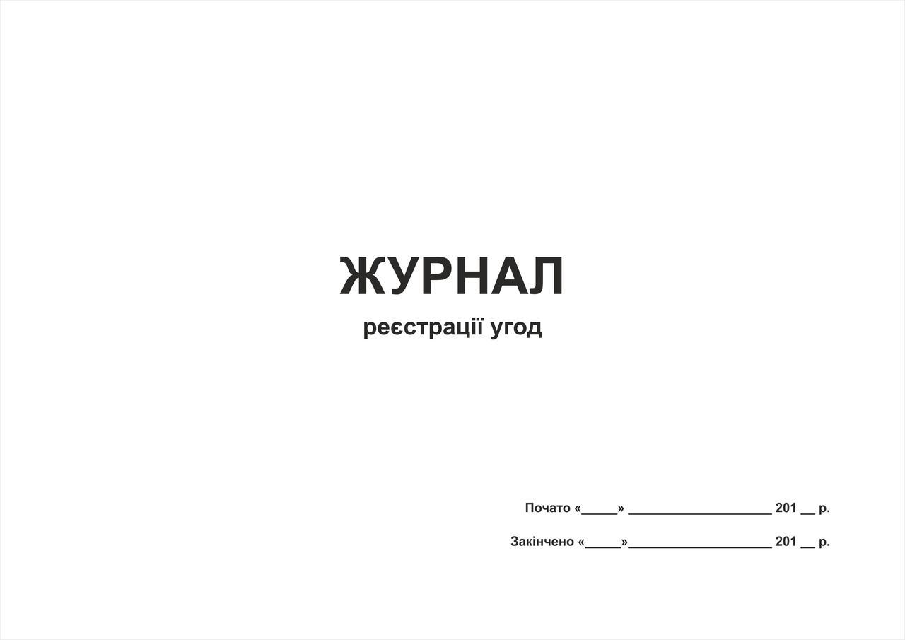 Журнал реєстрації угод, офс., А4, 48 арк.