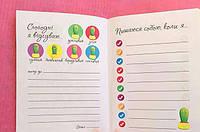 Щоденник «Мої емоції», фото 1