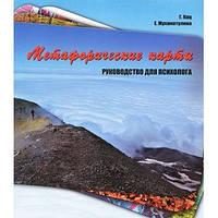 Книга «Метафоричні карти. Керівництво для психолога» Г. Кац, Е. Мухаматуліна