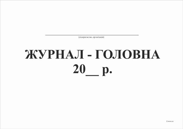 Журнал-головна , 48 арк., офс.