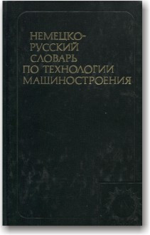 Немецко-русский словарь по технологии машиностроения