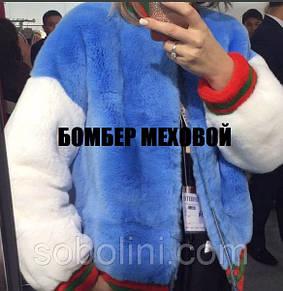 Куртка-бомбер из натурального меха