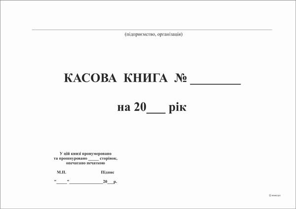 Касова книга,  А4, офс., 96 арк.