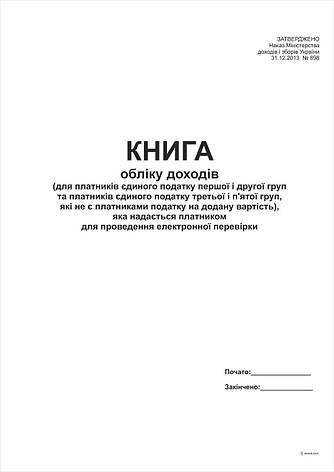 Книга  обліку доходів (для пл ЕП 1і 2 гр. та  3 груп  які не є платн. ПДВ) офс., А4, 48 арк., фото 2