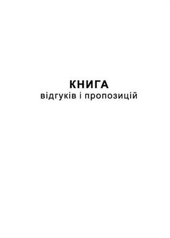 Книга відгуків та пропозицій, А5, офс., 48 арк., фото 2