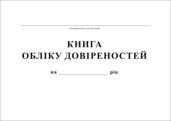 Книга обліку довіреностей, 48 арк, офс, А4