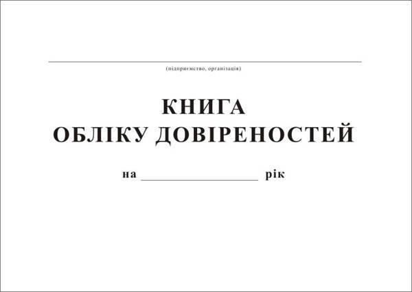 Книга обліку довіреностей, 48 арк, офс, А4, фото 2