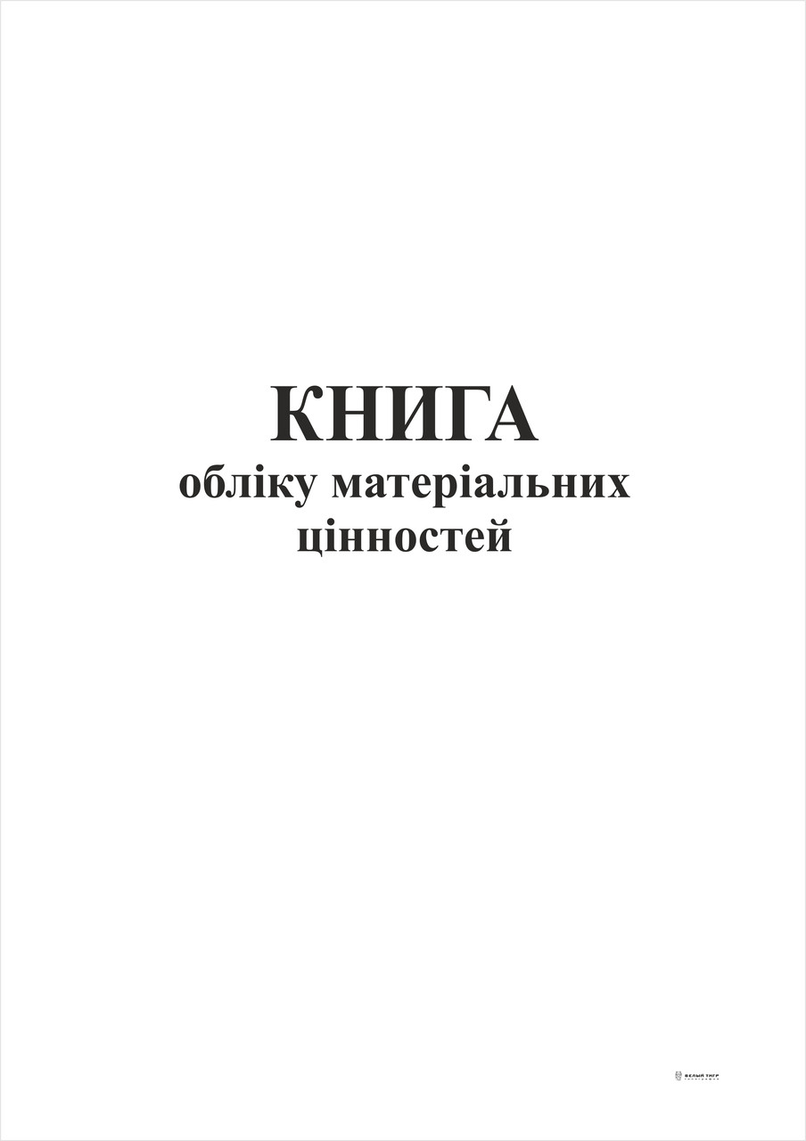Книга обліку матеріальних цінностей, 48 арк., офс