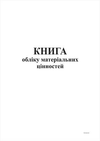 Книга обліку матеріальних цінностей, 48 арк., офс, фото 2