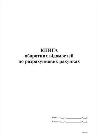 Книга оборотних відомостей по розрахункових рахунках,48 арк,офс,А4, фото 2