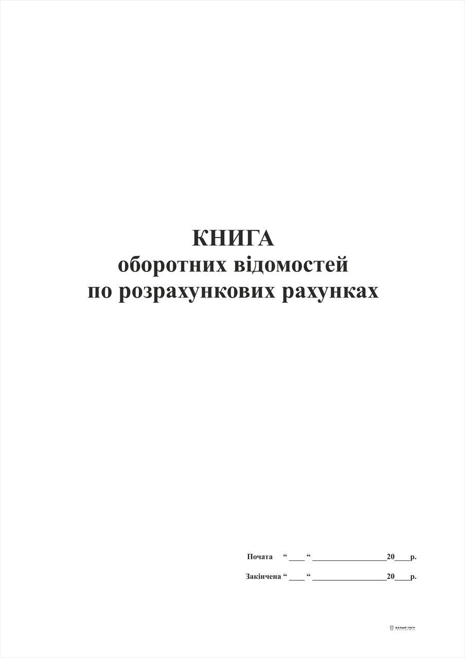 Книга оборотних відомостей по розрахункових рахунках,96 арк,офс, А4