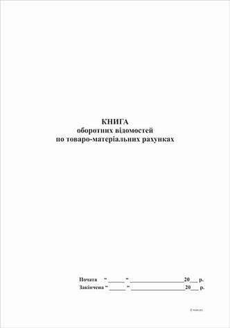 Книга оборотних відомостей по товаро-матеріальних рахунках, А4,96 арк,офс., фото 2