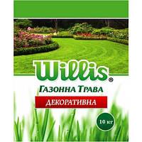 Декоративна насіння газонних трав Willis (1 кг 10 кг) 10 кг