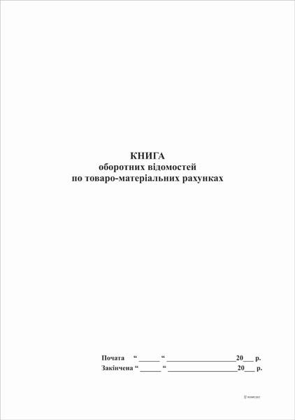 Книга оборотних відомостей по товаро-матеріальних рахунках,А4,48 арк,офс.
