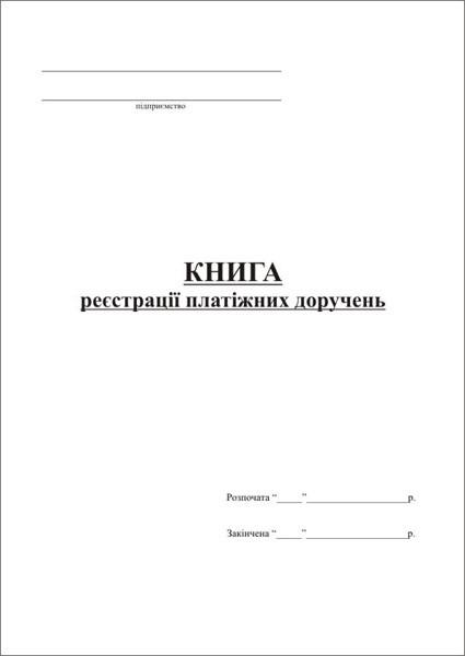 Книга реєстрації платіжних доручень,48 арк,офс,А4