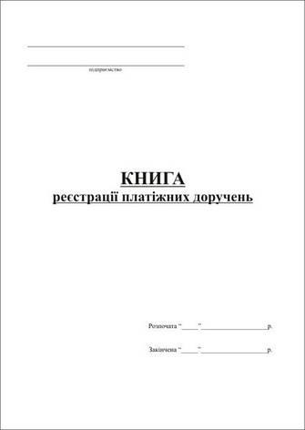 Книга реєстрації платіжних доручень,48 арк,офс,А4, фото 2