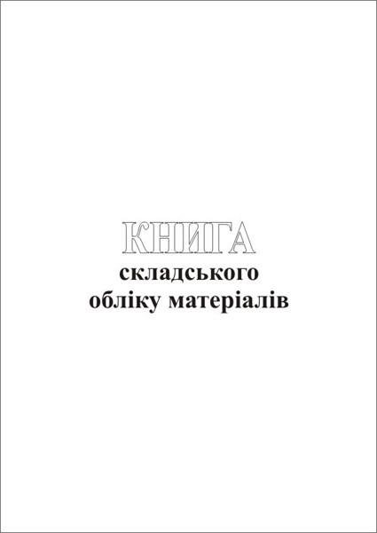 Книга складського обліку матеріалів,  48 арк,офс.