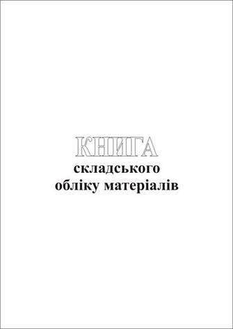 Книга складського обліку матеріалів, 96 арк,офс., фото 2