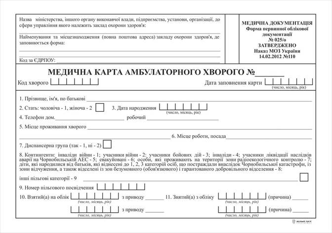 Медична карта амбулаторного хворого, А5, офс., фото 2