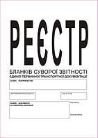 Реєстр бланків суворої звітності єдиної первинної транспортної документації, А4, офс., 24 арк.