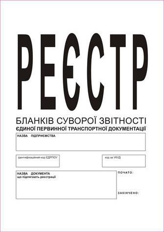 Реєстр бланків суворої звітності єдиної первинної транспортної документації, А4, офс., 24 арк., фото 2