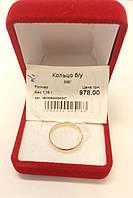 Кольцо обручальное золотое гладкое 1,15 гр, 585 проба.