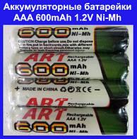 Аккумуляторные батарейки AAA 600mAh 1.2V Ni-Mh!Акция