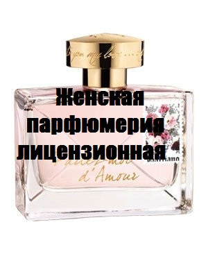 Женская парфюмерия лицензионная