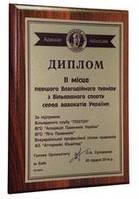 Дипломы, сертификаты на металле