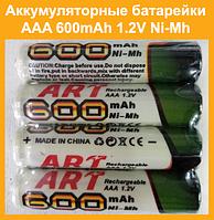 Аккумуляторные батарейки AAA 600mAh 1.2V Ni-Mh!Опт