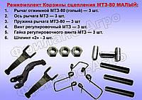 Ремкомплект корзины сцепления МТЗ-80, Д-240 (малый)