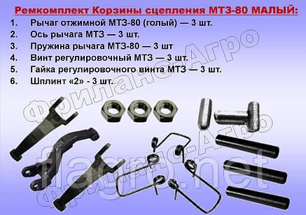 Ремкомплект корзины сцепления МТЗ-80, Д-240 (малый), фото 2