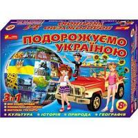 Подорожуємо Україною. 3 в 1. Настільна гра