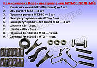 Ремкомплект Корзины сцепления МТЗ-80, Д-240 (полный)
