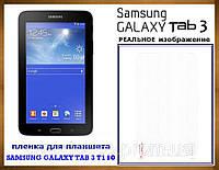 Защитная глянцевая пленка для планшета Samsung Tab 3 7 lite T110