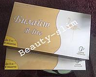 Акция!!! 2 упаковки по 96 капсул Капсулы для похудения Билайт 96 Королевский (Золотой) 2017 года