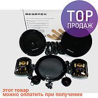 16см Megavox MJW-SP683 380W 2х полосные компонентные/аксессуары для авто