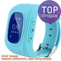 Детские умные часы Smart Watch GPS трекер Q50/G36 Light Blue / детские ЧАСЫ - ТЕЛЕФОН smart watch