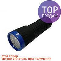 Ручной фонарик BL 514-14 / светодиодный фонарик