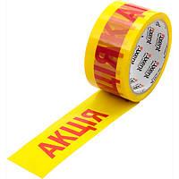"""Лента клейкая упаковочная Axent 3046-A """"Акция"""" 48мм*45 м 40 мкм 3046-A"""