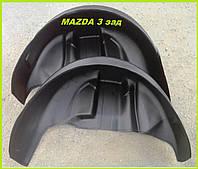 Подкрылки пара задних Мазда 3 (2003-2013)