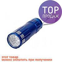 Карманный фонарик Led Light 159 / светодиодный фонарик