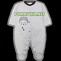 Человечек для новорожденного Ёжик р. 56 демисезонный ткань ИНТЕРЛОК 100% хлопок ТМ ПаМаМа 3667 Светло-серый