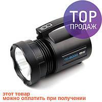 Мощный аккумуляторный фонарь фара TD-6000 15W / Аккумуляторный ручной светодиодный фонарик