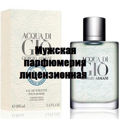 Мужская парфюмерия лицензионная