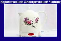 Керамический электрический чайник Wimpex WX-152!Акция