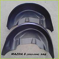 Подкрылки пара задних Мазда 6 (2002–2008)