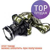 Фонарик налобный фонарь Bailong BL-6807 20000W / Налобный аккумуляторный светодиодный фонари