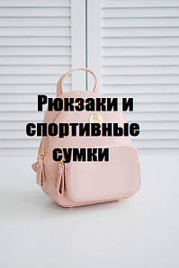 Рюкзаки и спортивные сумки