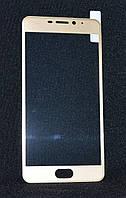 Защитное стекло Meizu M5 Note Full золотое Тех
